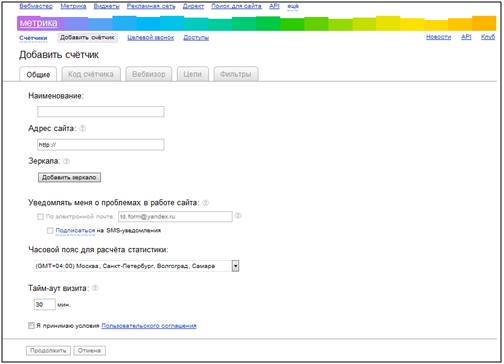 Метрика, яндекс, сайт, показатели сайта, настройка метрики