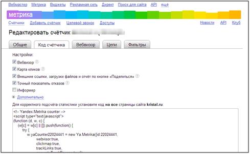 вебвизор, карта кликов, показатель отказов, настроить метрику, яндекс, метрика