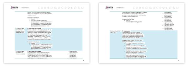 Пример контентной таблицы